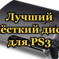 Лучший жёсткий диск для PS3