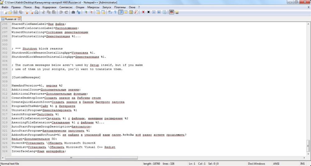 Notepad++ программа блокнот
