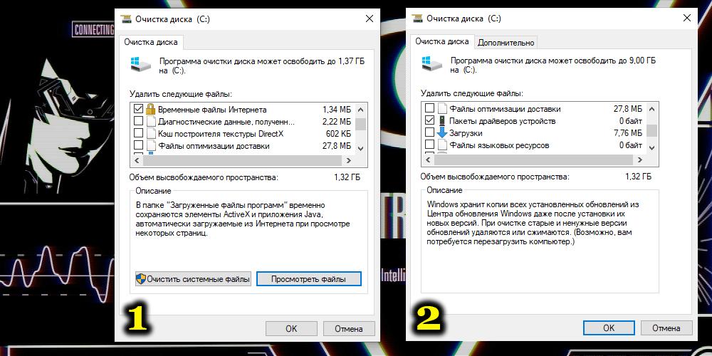 приложение очистки диска