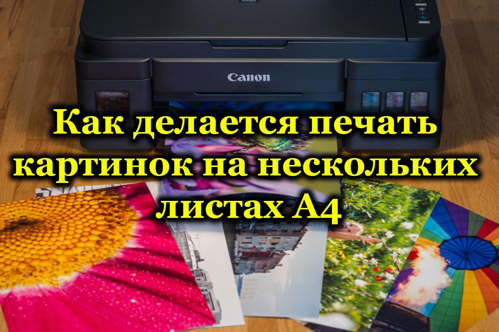 Печать картинок А4 на принтере