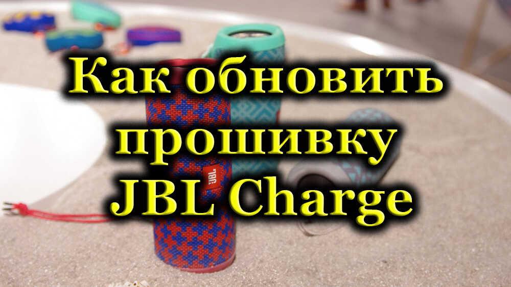 Как обновить прошивку JBL Charge