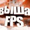 Повышение FPS для игр