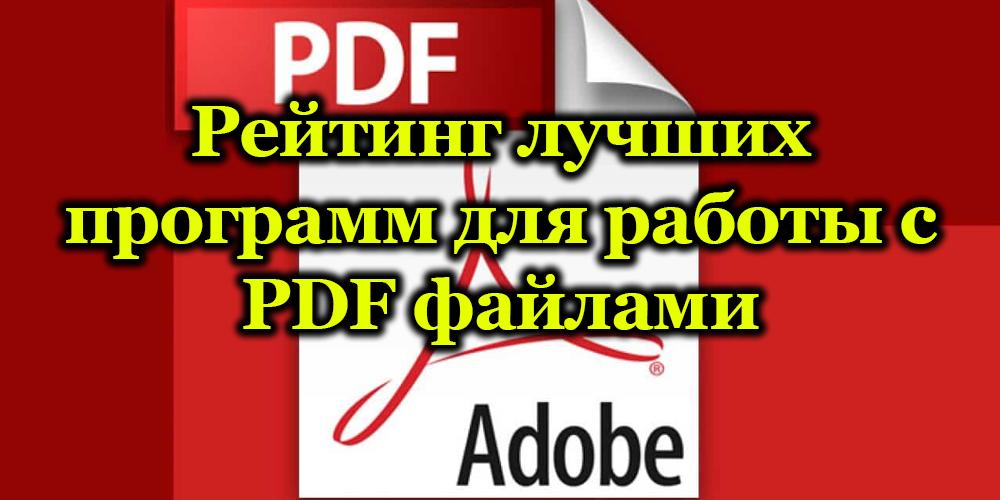 Рейтинг лучших программ для работы с PDF файлами