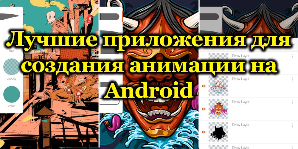 Рейтинг лучших программ для создания анимации на Android