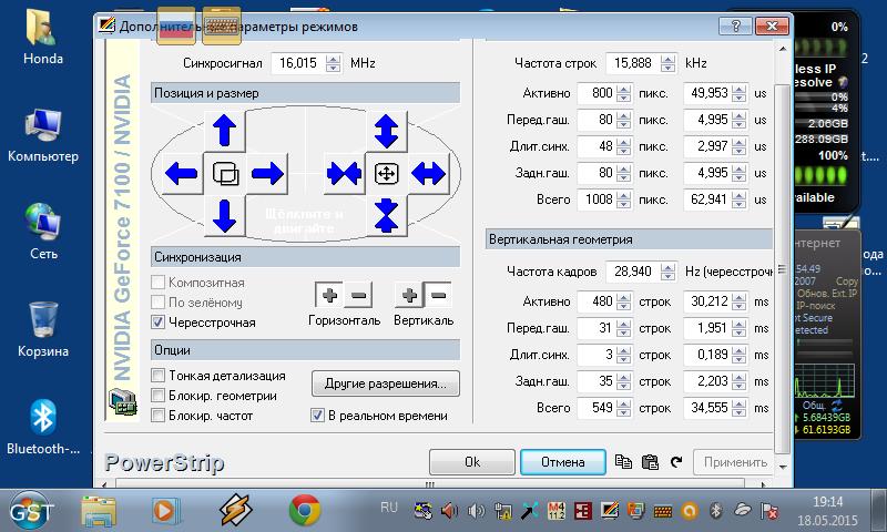 Программа для экрана Power Strip