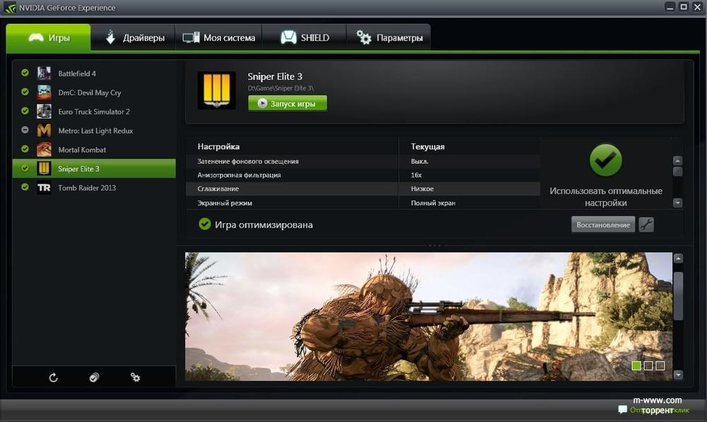 Программа NVIDIA Experience