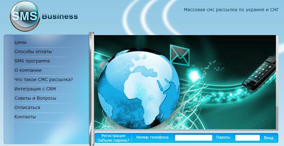 Программа SMS Business