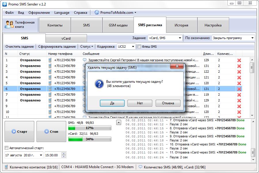 Программа SMS Sender