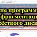 Лучшие программы для дефрагментации жёсткого диска