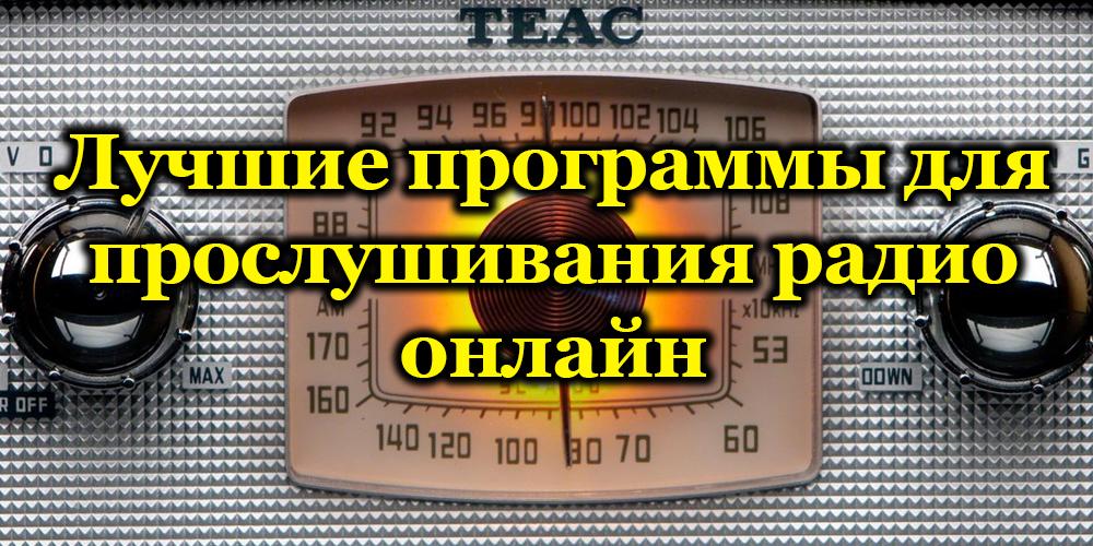 Лучшие программы для прослушивания радио онлайн