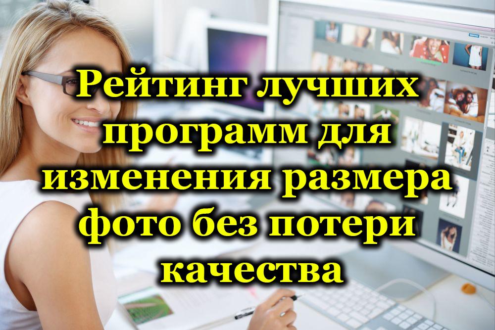 Программы для обработки фото