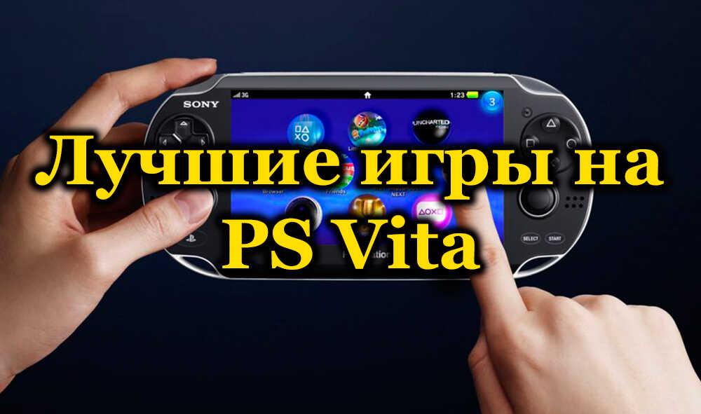 Лучшие игры на PS Vita