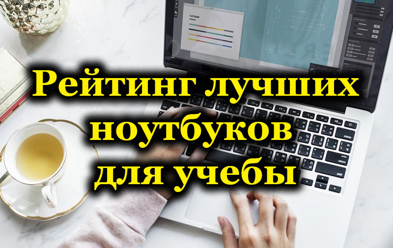 Рейтинг лучших ноутбуков для учебы
