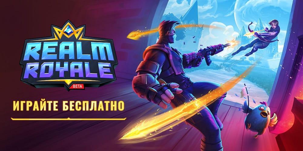 Игра Realm Royale