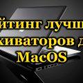 Рейтинг лучших архиваторов для MacOS