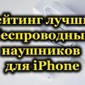 Рейтинг лучших беспроводных наушников для iPhone
