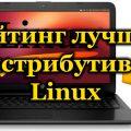 Рейтинг лучших дистрибутивов Linux