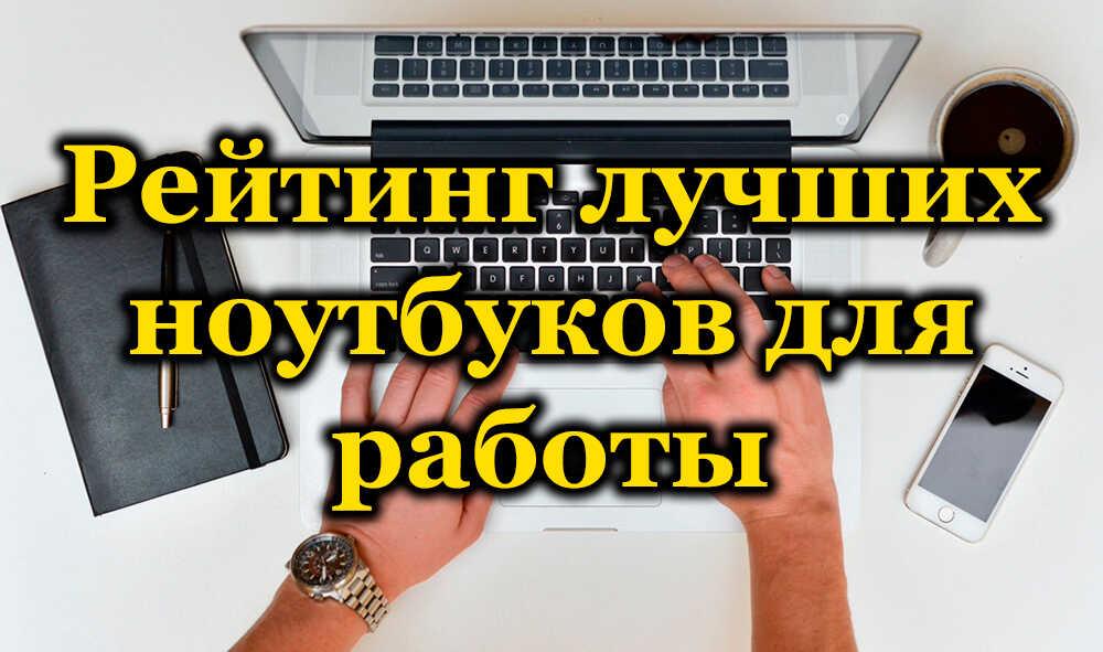 Рейтинг лучших ноутбуков для работы