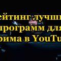 Рейтинг лучших программ для стрима в YouTube
