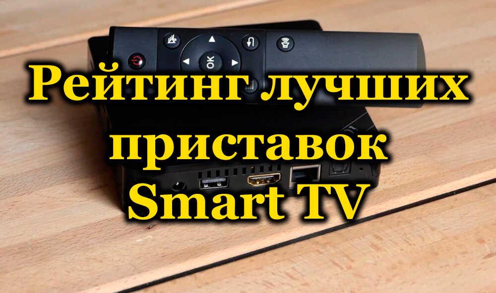 Рейтинг лучших приставок Smart TV