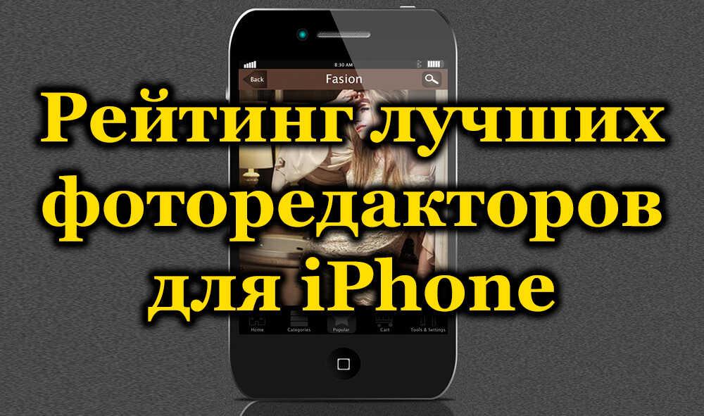 Рейтинг лучших фоторедакторов для iPhone