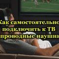 Смотреть ТВ в наушниках
