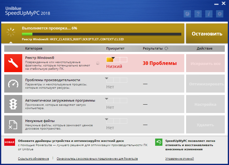 Интерфейс программы SpeedUpMyPC