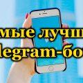 Самые лучшие Telegram-боты