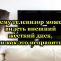 Телевизор не видит внешний жёсткий диск