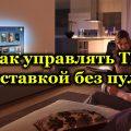 ТВ приставка у телевизора