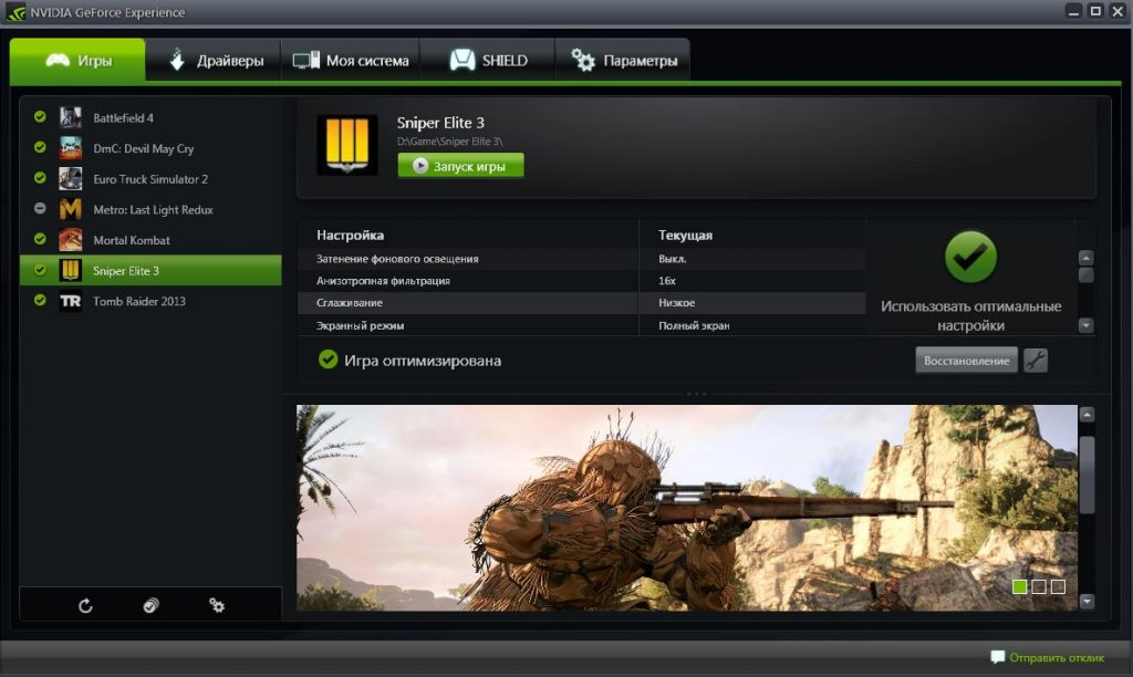 Утилита Nvidia GeForce Experience