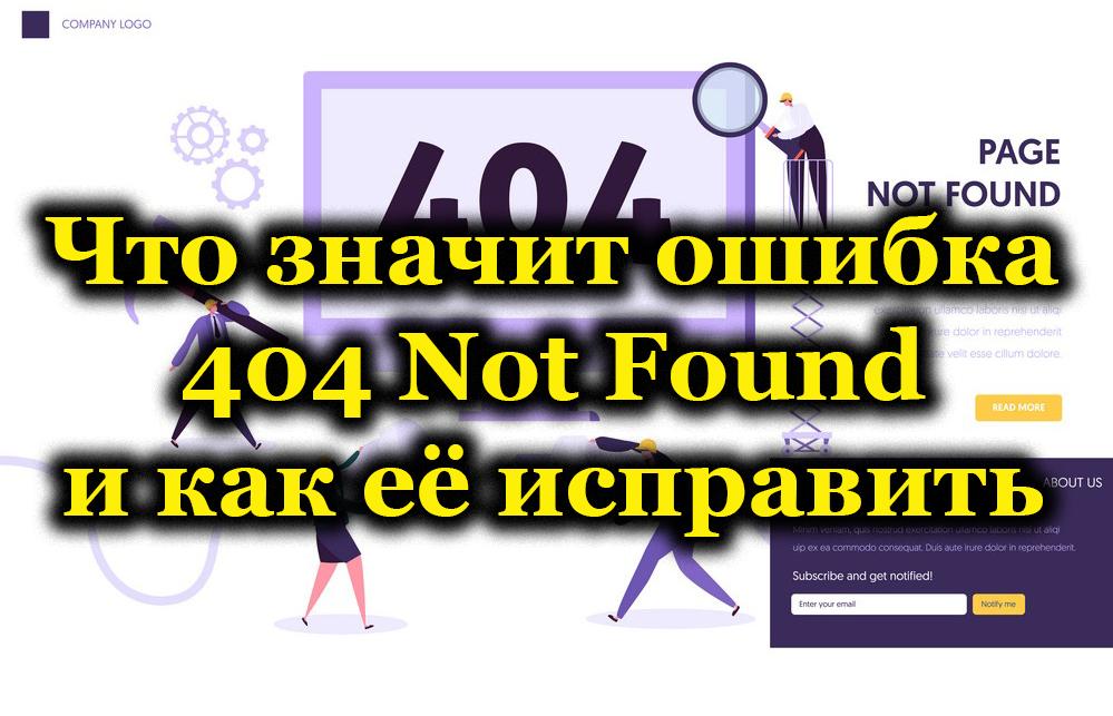 Что значит ошибка 404 Not Found и как её исправить