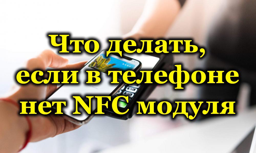 Что делать, если в телефоне нет NFC модуля