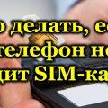 Что делать, если телефон не видит SIM-карту