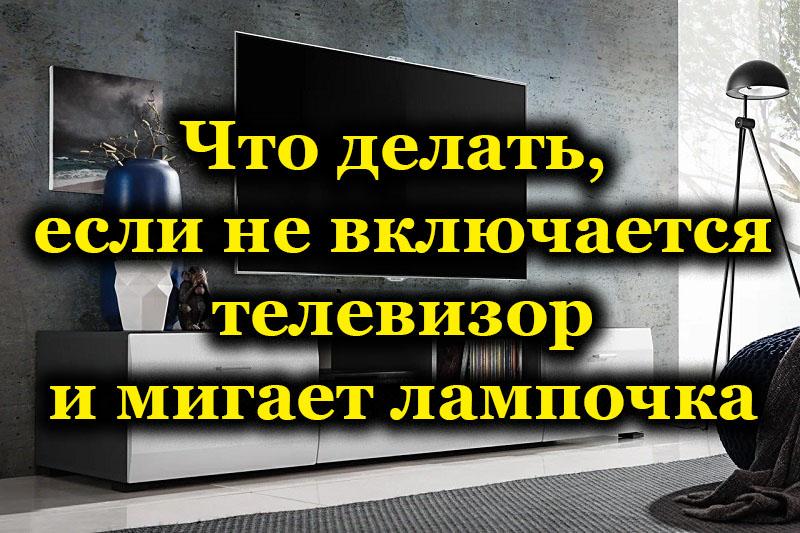 Что делать, если не включается телевизор и мигает лампочка