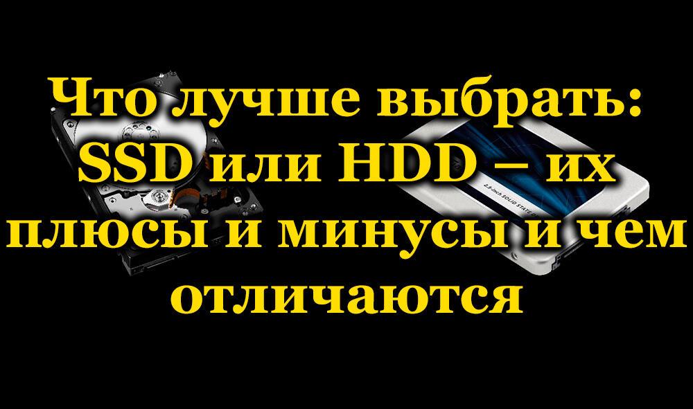 Что лучше выбрать: SSD или HDD – их плюсы и минусы и чем отличаются