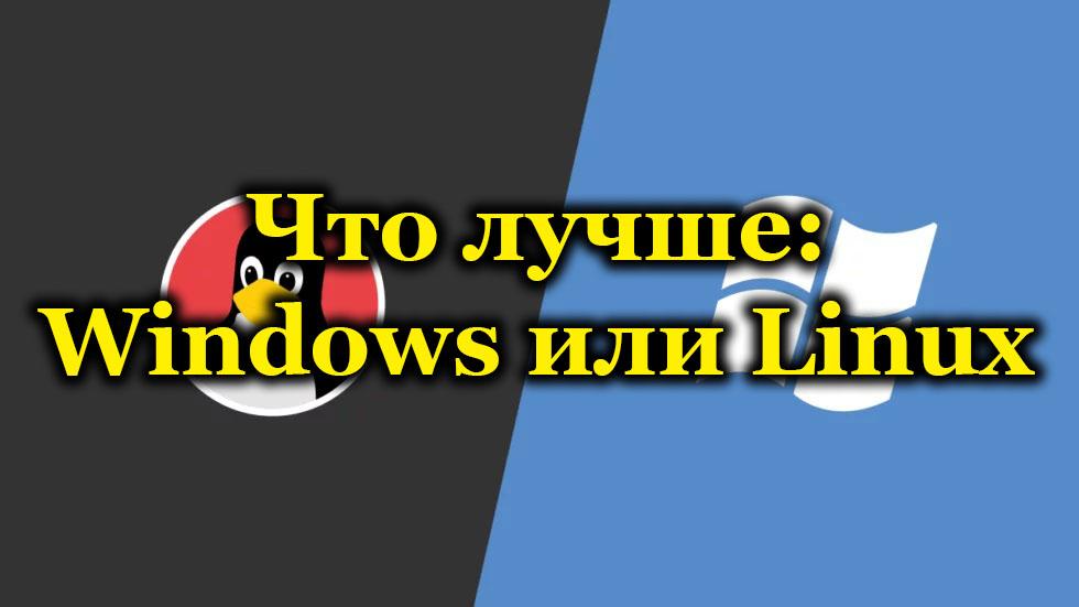Что лучше: Windows или Linux