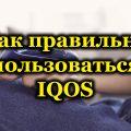 Как правильно пользоваться IQOS