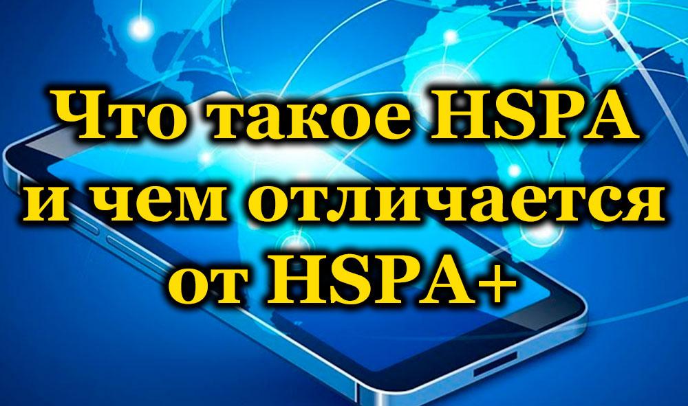 Что такое HSPA и чем отличается от HSPA+