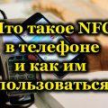 Что такое NFC в телефоне и как им пользоваться