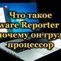 Что такое Software Reporter Tool и почему он грузит процессор