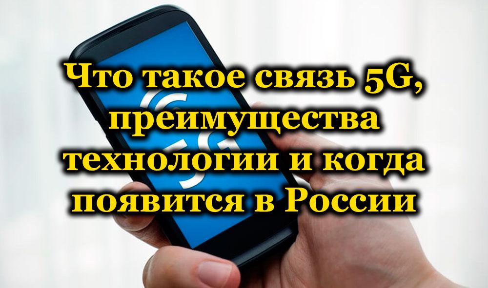 Что такое связь 5G, преимущества технологии и когда появится в России