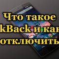 Что такое TalkBack и как её отключить