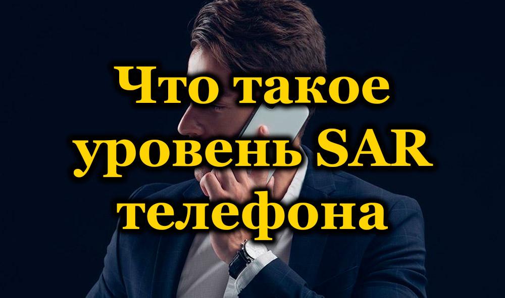 Что такое уровень SAR телефона