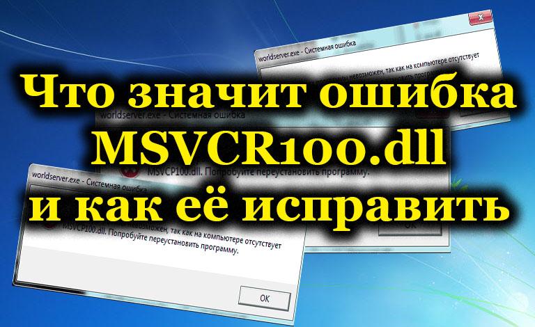 Что значит ошибка MSVCR100.dll и как её исправить