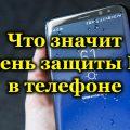 Что значит степень защиты IP68 в телефоне
