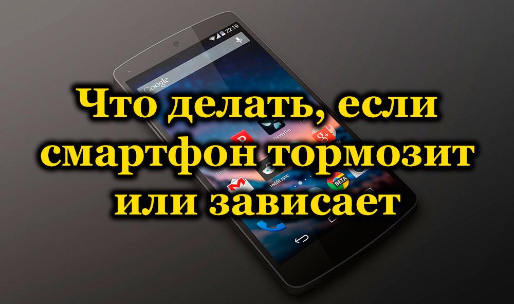 Что делать, если смартфон тормозит или зависает