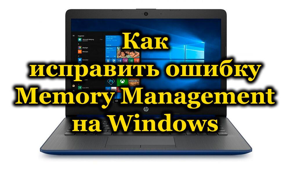 Как исправить ошибку Memory Management на Windows