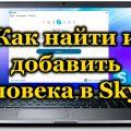 Как найти и добавить человека в Skype
