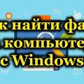 Как найти файл на компьютере с Windows